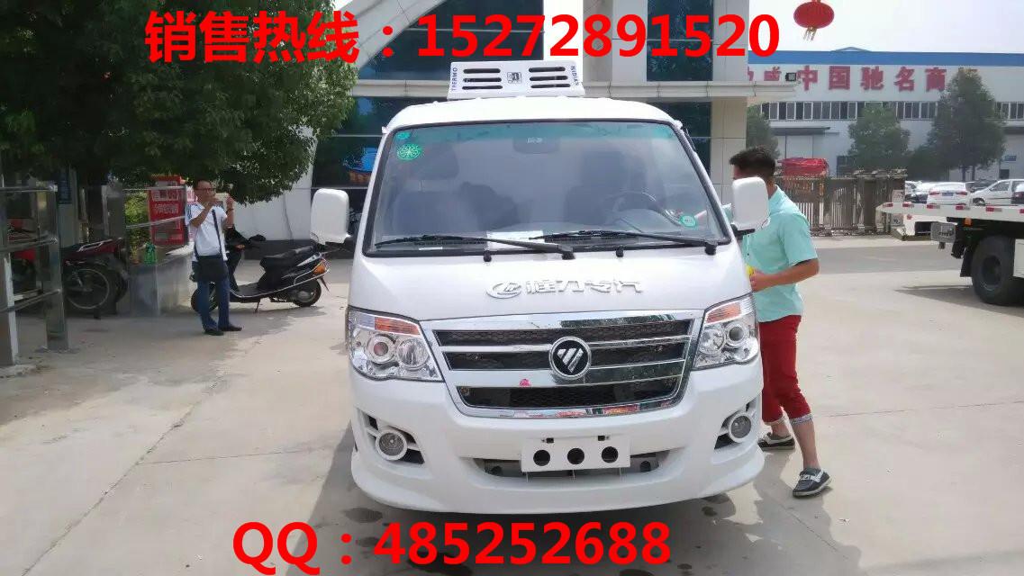 福田风景国四面包运输冷藏车多少钱一台